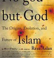 No God But God Audiobook